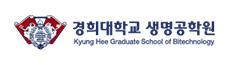 경희대학교 생명공학원