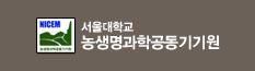 NICEM - 서울대 농생명과학공동기기원
